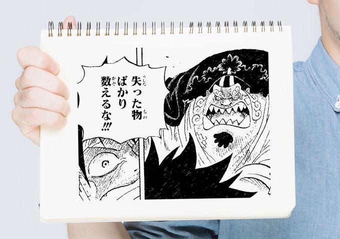 尾田栄一郎著『ONE PIECE』第590話