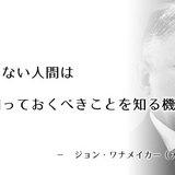 ジョン・ワナメイカー(アメリカの実業家)