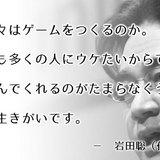 岩田聡 格言