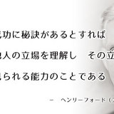 ヘンリーフォード(アメリカの実業家)