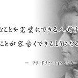 フリードリヒ・フォン・シラー(ドイツの詩人)